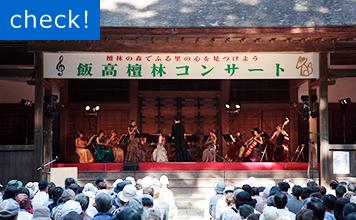 飯高檀林コンサート