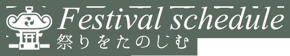 祭りを楽しむ Festival schedule
