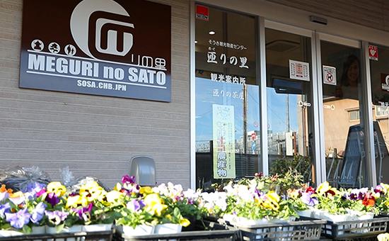そうさ観光物産センター 匝(めぐ)りの里 Sosa tourist products center Meguri no Sato