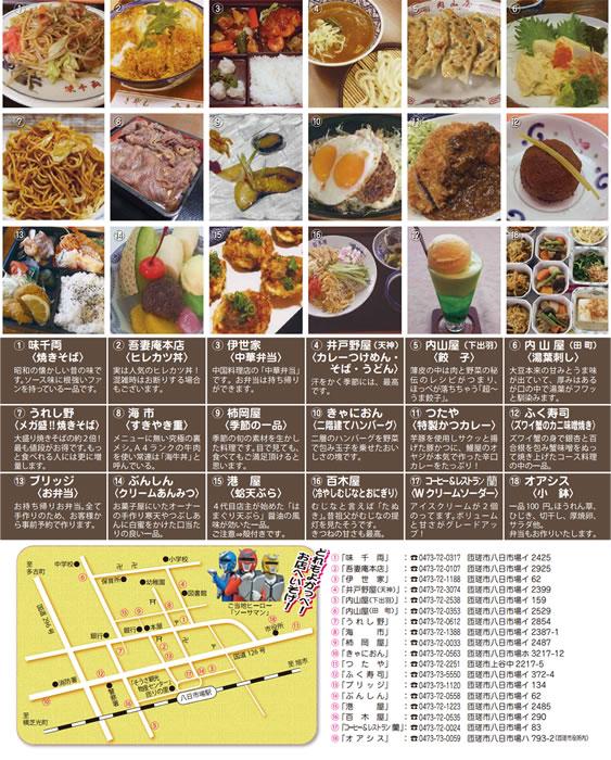 匝瑳市観光協会いちおしグルメ Gourmet information
